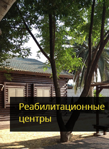 Реабилитационные центры